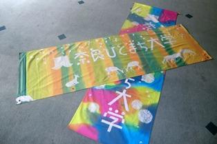 奈良ひとまち大学の旗、できたよぉ~♪_17