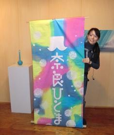 奈良ひとまち大学の旗、できたよぉ~♪_4