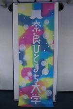 奈良ひとまち大学の旗、できたよぉ~♪_5