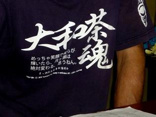 お茶の生産地「月ヶ瀬」訪問ツアー!!_6