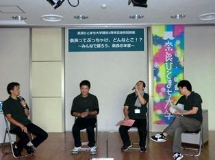 奈良ひとまち大学もイノベーション_5