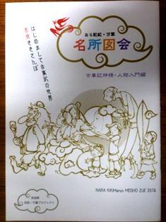 時空を超えた「奈良」を描いて_2