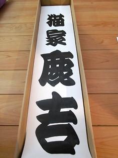 落語×奈良町・・・ピッタリ合う!?_2