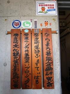 落語×奈良町・・・ピッタリ合う!?_4