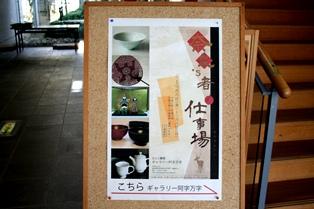 奈良発!若き塗師が手掛ける「Urushi」の世界_2
