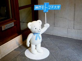 出張@神戸モトマチ大学_1