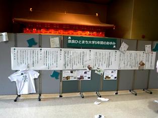 奈良ひとまち大学5周年記念展示やりまーす@奈良市役所_2
