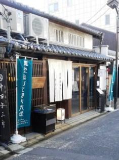 奈良町の風情ある菓子司で妖怪の世界を楽しむ!_3