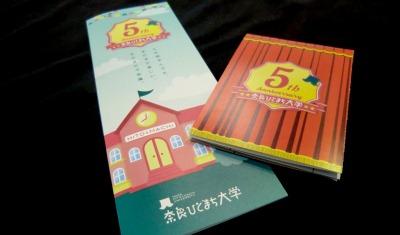 「奈良ひとまち大学学園祭」記者発表!_6