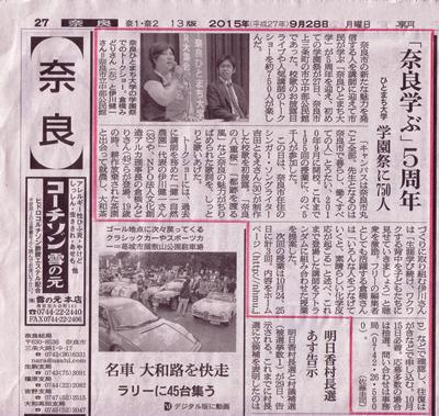 朝日新聞に掲載されたんですってよ!_2