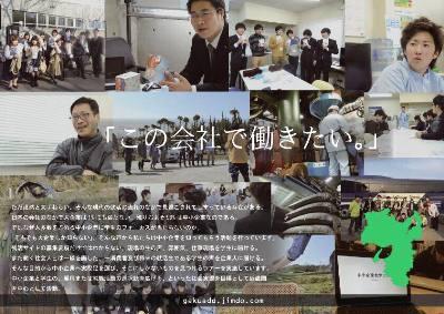 中小企業見学ツアー企画団体「Add Venture」!_2