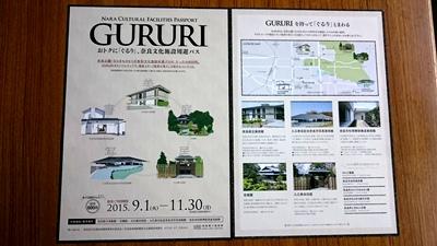 「奈良を撮り続けた男、入江泰吉」とっておき情報_3