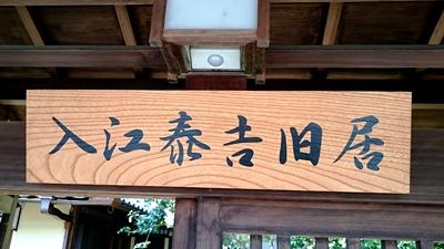 「奈良を撮り続けた男、入江泰吉」とっておき情報_5