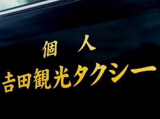 「走るソムリエ」に突撃インタビュー!!_1
