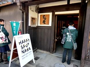 行ってきました!HAPPY SPOT NARA_4