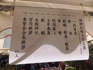林神社 饅頭まつりに潜入!_12
