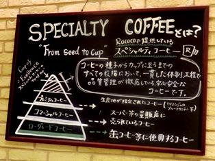 美味しいコーヒーに出会えちゃった!_2
