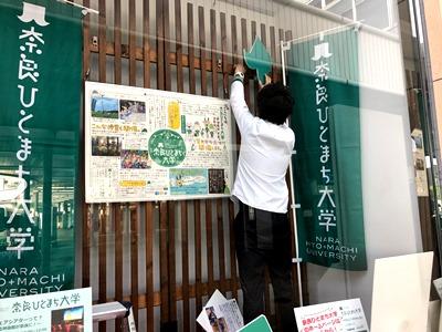 奈良ひとまち大学PRしちゃいます_1