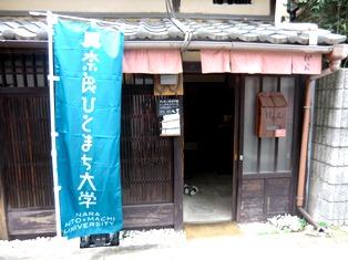 奈良で暮らすことの魅力_1