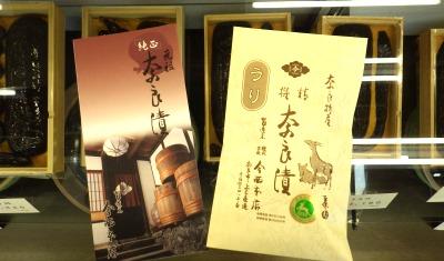 THE 奈良漬_1
