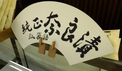 THE 奈良漬_2