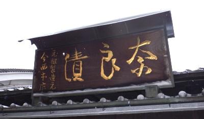 THE 奈良漬_3