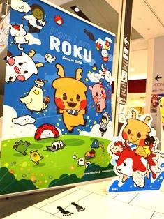 「ROKU'S WORLD in イオンモール大和郡山」と奈良ひとまち大学_2