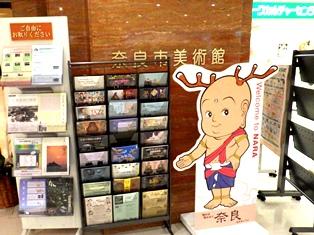 !予告!奈良市美術館にてパネル展示開催_4