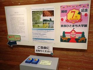 奈良市美術館にて「開校7周年記念 奈良ひとまち大学展」開催中_5