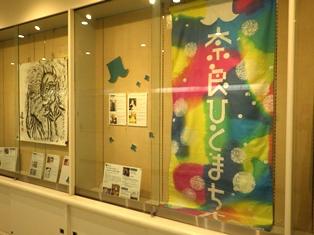 奈良市美術館にて「開校7周年記念 奈良ひとまち大学展」開催中_9