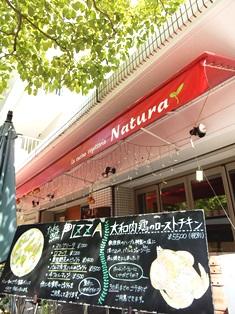働く人も、食材も、スローで自然なレストラン_6