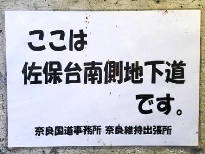 平城営業所への道_12