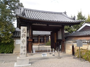 元興寺は創建1300年!_1
