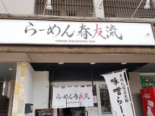 ここから始まるひとまちラーメン道_9