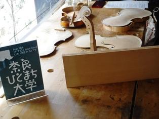 身近にあったバイオリンの工房_3