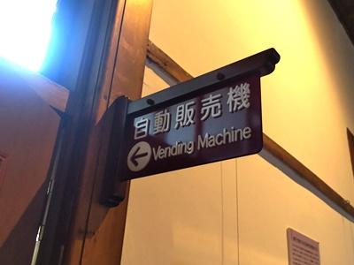 奈良ホテルの魅力に再び迫る_3