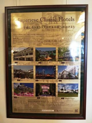 奈良ホテルの魅力に再び迫る_1