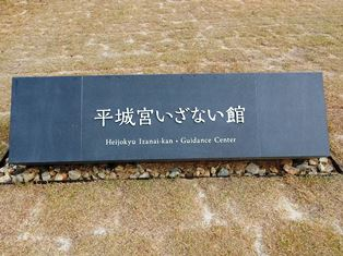 奈良時代と繋がるいざない館へGO_1