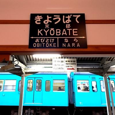 「京終」の読み方_1