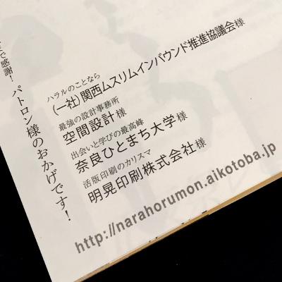 「ならほるもん」とは奈良特産の食べ物ではございません_4