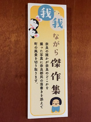 奈良市民。他府県の方から学ぶなら。_3