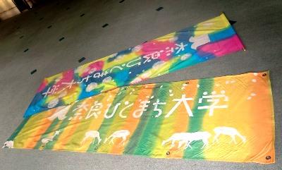 奈良ひとまち大学の旗、再び_4