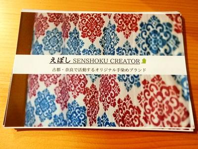 奈良ひとまち大学の旗、再び_5