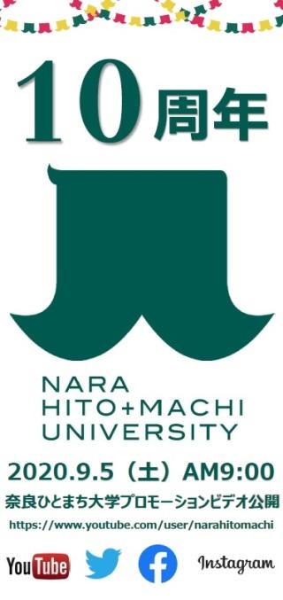 いよいよ奈良ひとまち大学開校10周年記念日