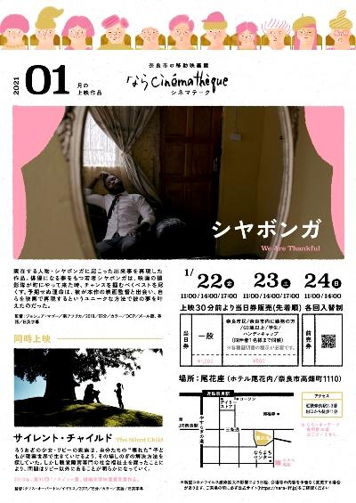 奈良に800席を有する映画館_7
