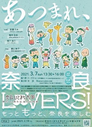 奈良LOVERSによる奈良LOVERSのための1日がやってくる_4
