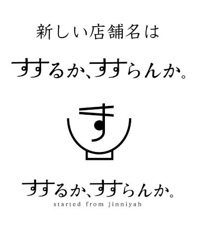 大学生の麻婆豆腐ラーメン店