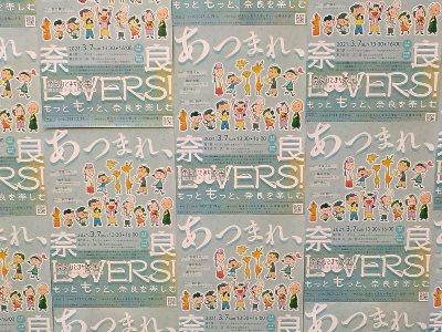 奈良LOVERS大集合
