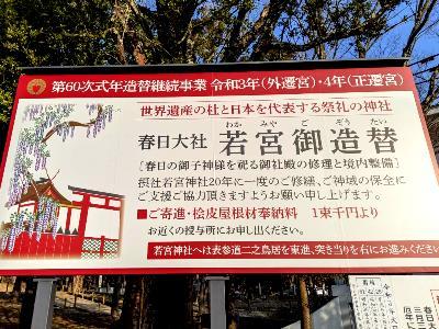若宮神社が初公開