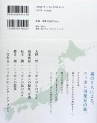 伊川 健一 さん × 嵐 櫻井 翔 さん_2